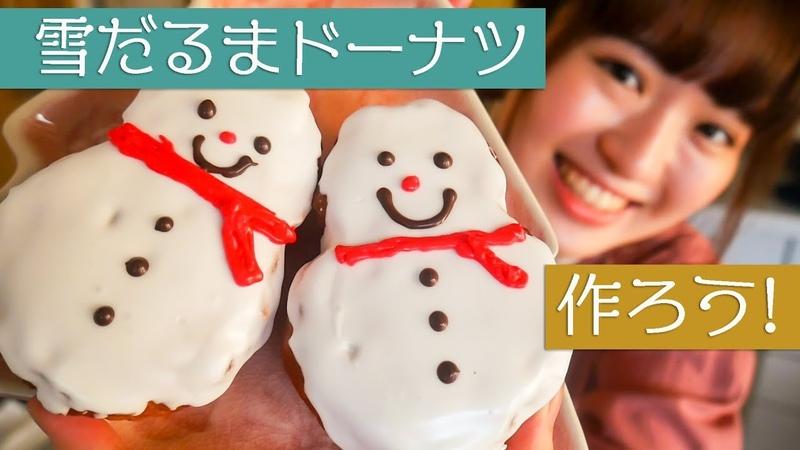 今日のおやつは可愛すぎ♡雪だるまドーナツ!【クリスマスにTikTok】