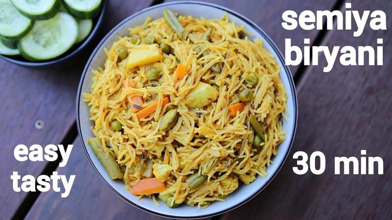 Semiya biryani recipe | vermicelli biryani | सेवई बिरयानी रेसिपी | seviyan biryani recipe