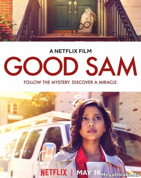 В поисках доброго самаритянина / Добрый Сэм / Good Sam (2019/WEB-DL/WEB-DLRip)