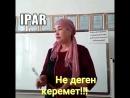 Ипар Халал Нəтиже