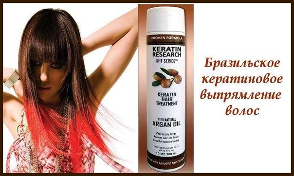 Кератиновое выпрямление волос средства какие