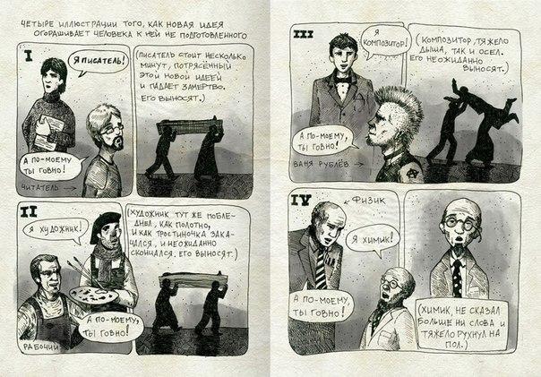 Картинки по запросу Четыре иллюстрации хармс