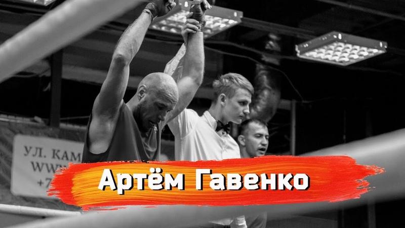 НЕ ПРОПУСТИТЕ ЭТОТ БОЙ! Гавенко Артём. Открытый ринг. Бокс.VizaSPORT. 40 лет начало карьеры! 18