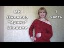 1 часть МК Джемпер Ирина из Gazzal baby wool XL