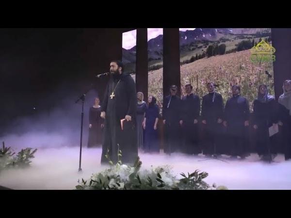 Сольный концерт схиархимандрита Серафима (Бит-Хариби)