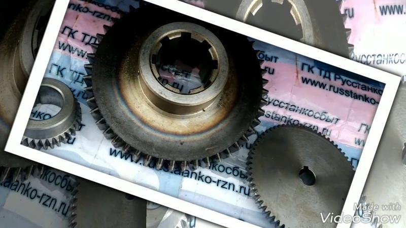 Www.russtanko-rzn.ru-Шестерни коробки скоростей и насоса станков 1Н65 1М65 165 ДИП500 РТ117 РТ817