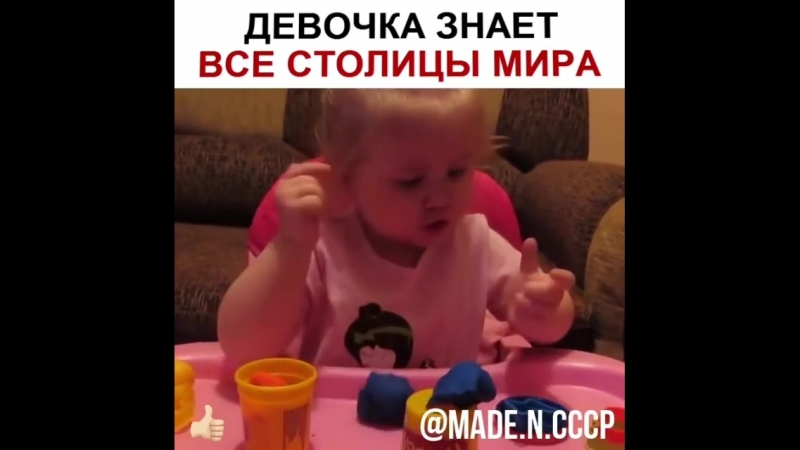 Маленькая девочка знает все столицы мира _flushed111_ - девочка - сталица - мир - умная ( 750 X 750 ).mp4