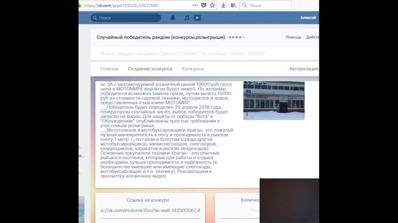 Розыгрыш от магазина низких цен МОТОМИР ДВС 15 лс 2018.04.20