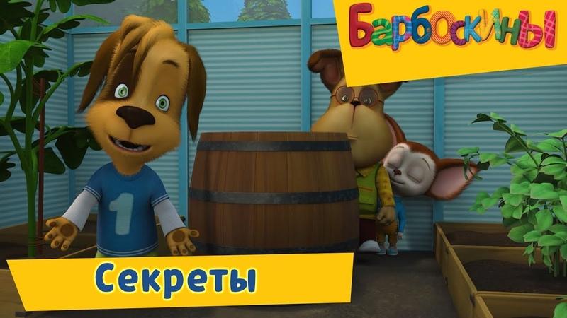 Секреты ✅ Барбоскины ✅ Сборник мультфильмов 2019