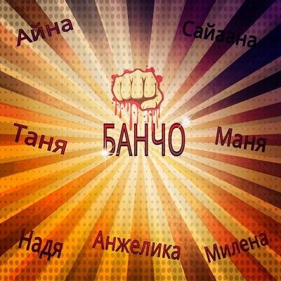 Айна Васильева, 5 июля , Анапа, id217829400