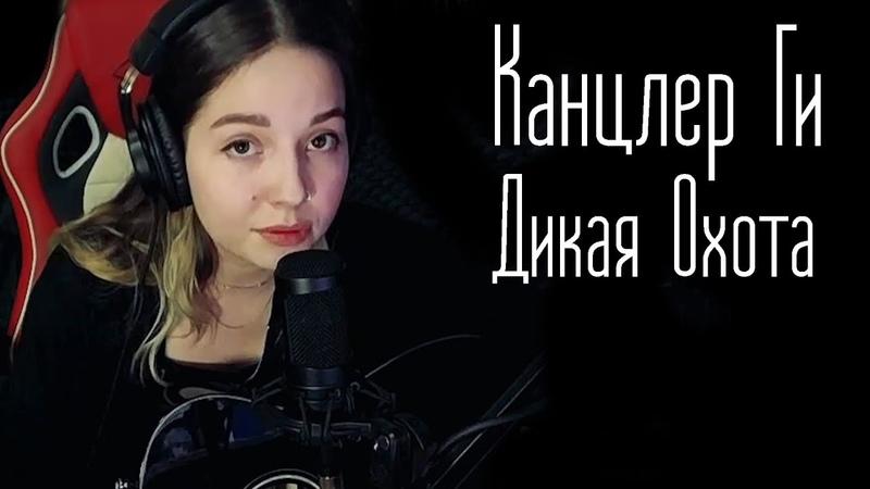 Канцлер Ги - Дикая Охота (Юля Кошкина cover)