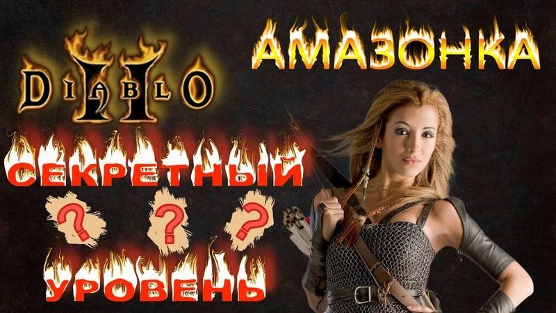 Diablo 2│АМАЗОНКА│СЕКРЕТНЫЙ УРОВЕНЬ
