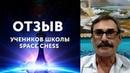 Отзыв об обучение шахматам в онлайн школе Space Chess
