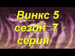 Винкс 5 сезон  7 серия Смотреть Онлайн на русском Все Серии подряд