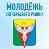 Молодежь Октябрьского муниципального района