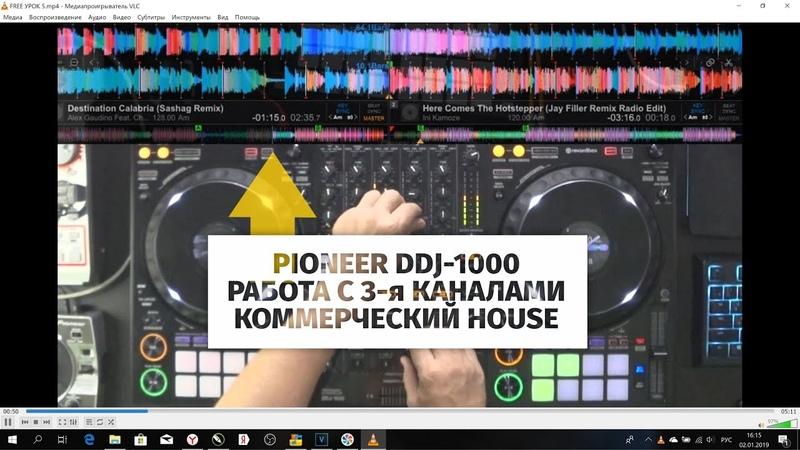 КОНТРОЛЛЕР PIONEER DDJ-1000 I СВЕДЕНИЕ 3-х КАНАЛОВ I КОММЕРЧЕСКИЙ HOUSE