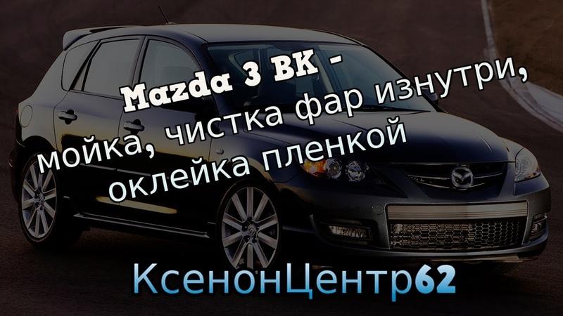 Mazda 3 BK - детейлинг фар, мойка, чистка изнутри, оклейка пленкой