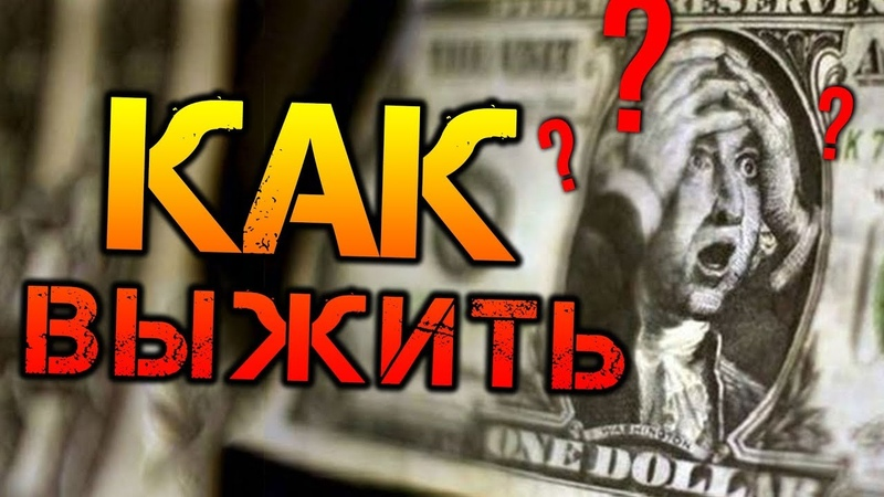 МИРОВОЙ КРИЗИС уже на пороге. Как заработать деньги во Время Кризиса. Прогноз 2019-2020