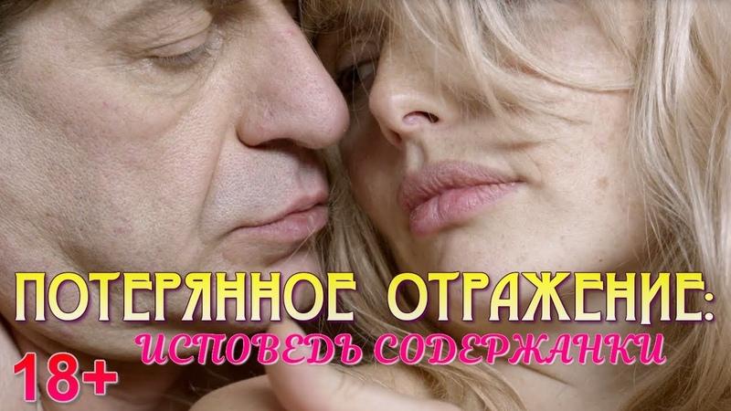 (18) ПОТЕРЯННОЕ ОТРАЖЕНИЕ: ИСПОВЕДЬ СОДЕРЖАНКИ (Фильм.Россия) * Драма.(HD 1080p)