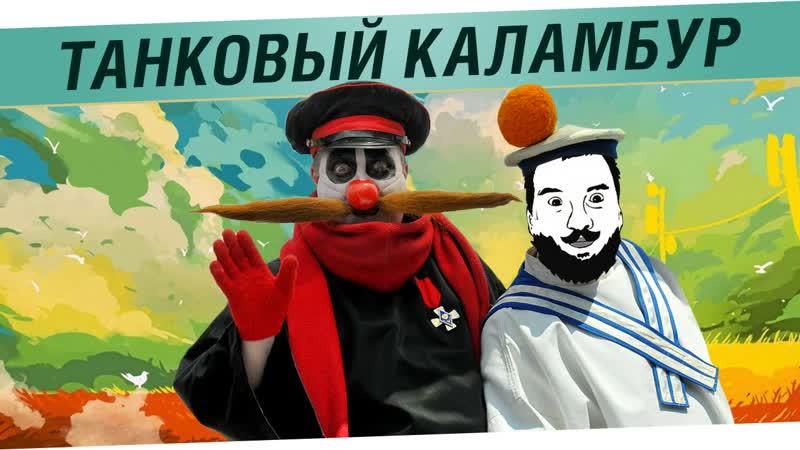 Журнал видео-комиксов Каламбур: Деревня Дураков.- 12. Серия - Полёт (Пятый Сезон)