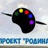"""Мультфильм """"Родина"""" Набор команды, идей"""