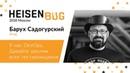 Барух Садогурский — У нас DevOps. Давайте уволим всех тестировщиков