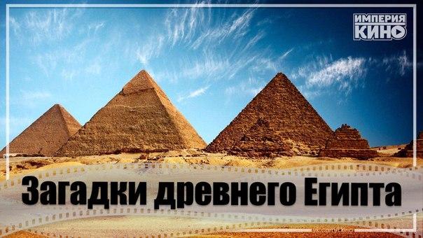 Красочный документальный мини-сериал, который расскажет о запретных темах истории древнего Египта.