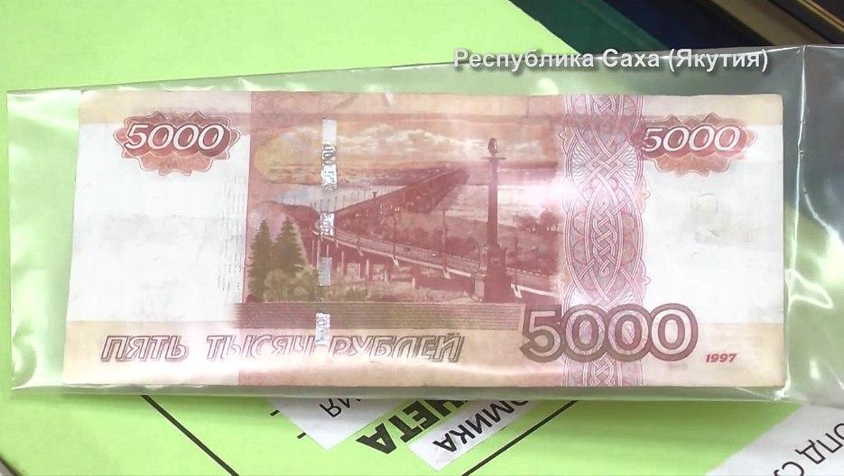 В Якутске задержаны фальшивомонетчики