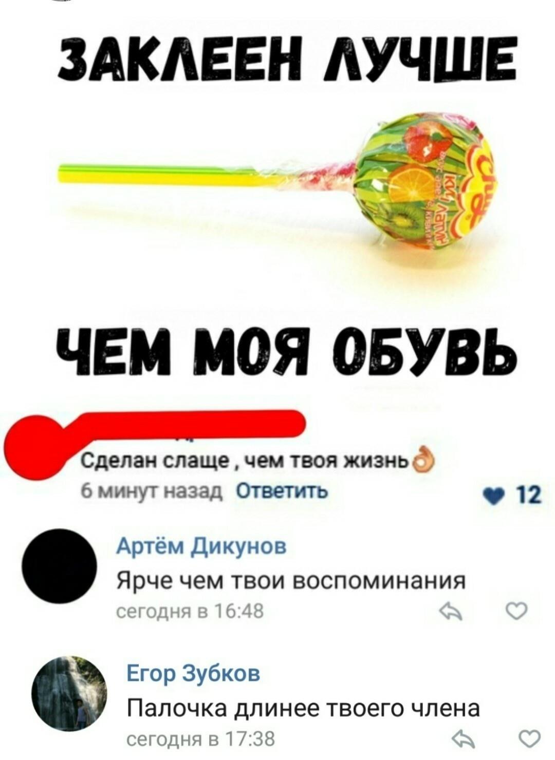 Чупа-чупс