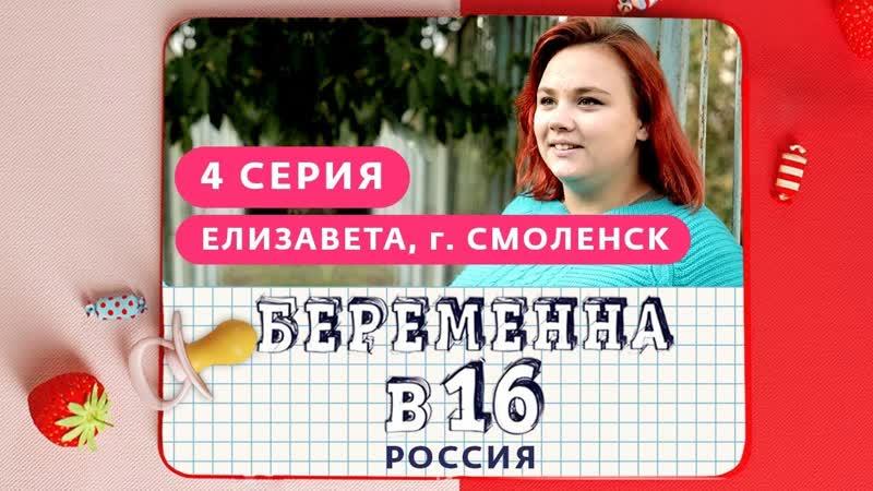 [Телеканал Ю] БЕРЕМЕННА В 16. РОССИЯ | 4 ВЫПУСК | ЕЛИЗАВЕТА, СМОЛЕНСК