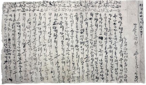 Грустное, волнующее письмо. Корея, XVI век.
