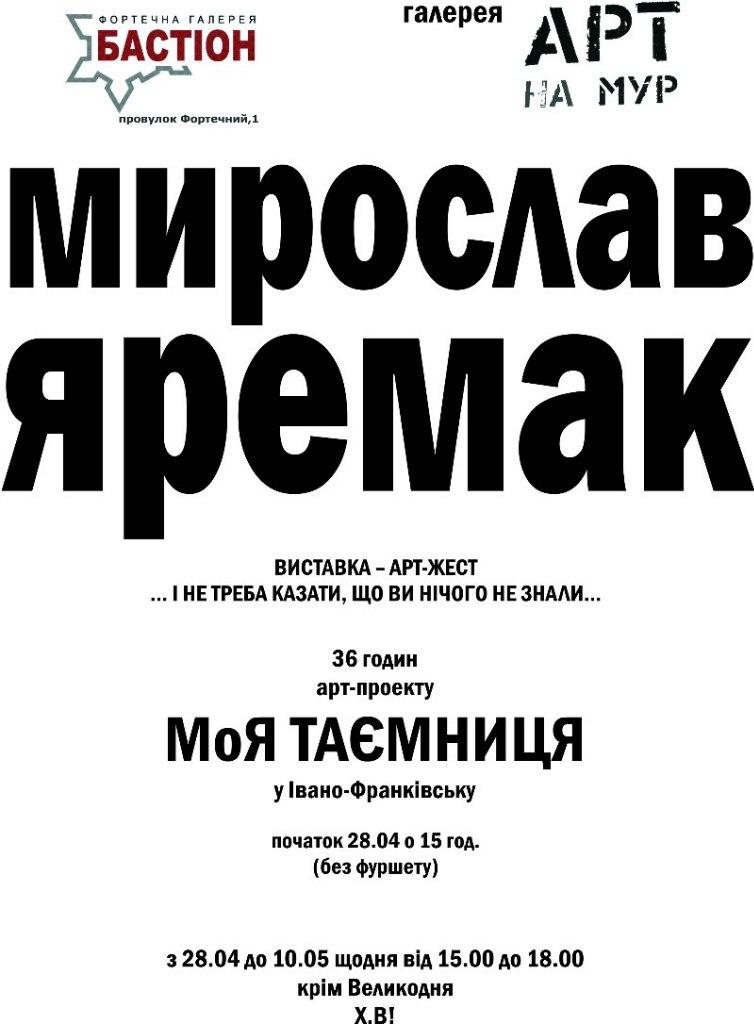 Арт-проект Мирослава Яремака «МоЯ таємниця» у Івано-франківську (28.04-10.05.2013)