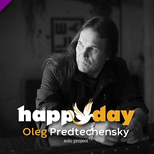 Олег Предтеченский - Счастливый день (Альбом) [2018]