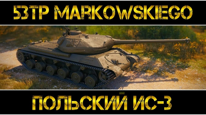 53TP Markowskiego ПОЛЬСКИЙ ИС 3