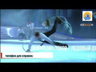 Илья Авербух 15 лет успеха # 13 апреля Ледовый дворец