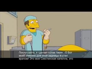 Колоноскопия Гомер Симпсон