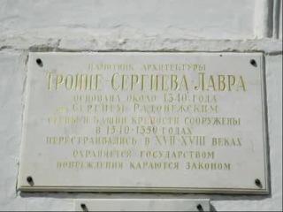 Сергиев Посад, часть 2