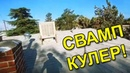 США Починка СТАРОГО Американского Кондиционера SWAMP COOLER PUMP REPLACEMENT