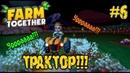 Играем в Farm Together || НОВАЯ ФЕРМА 6 – Урррааа У нас есть теперь ТРАКТОР!