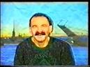 Городок Городку 1 год VHSRip 1994 год