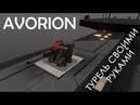 Новые возможности ИГРА КОТОРАЯ СМОГЛА Avorion