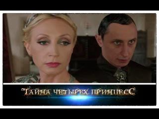 Новый трейлер фильма «Тайна четырех принцесс» 2014 / Российская сказка / Орбакайте, Гальцев
