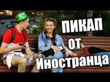 Иван Эфиров ПИКАП ОТ ИНОСТРАНЦА - ПРАНК