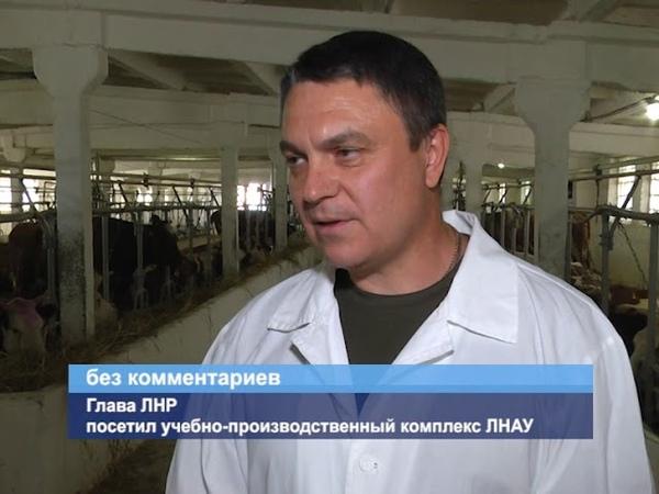 ГТРК ЛНР. Глава ЛНР посетил учебно-производственный комплекс ЛНАУ