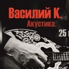 Василий К. Акустика  / 25.03/ Drive bar, Уфа