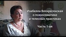 Изабелла Воскресенская о психосоматике и телесных практиках Часть 1 ая