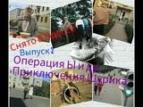 Снято В Одессе #2.Операция Ы и др. Приключения ШурикаВсе сцены снятые в Одессе.