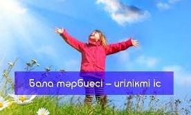 Орыс мектептеріндегі қазақ балаларының тәрбиесі