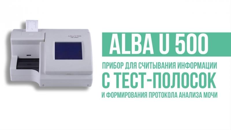 Анализатор мочи Alba U 500 Регулировка чувствительности и точности аппарата