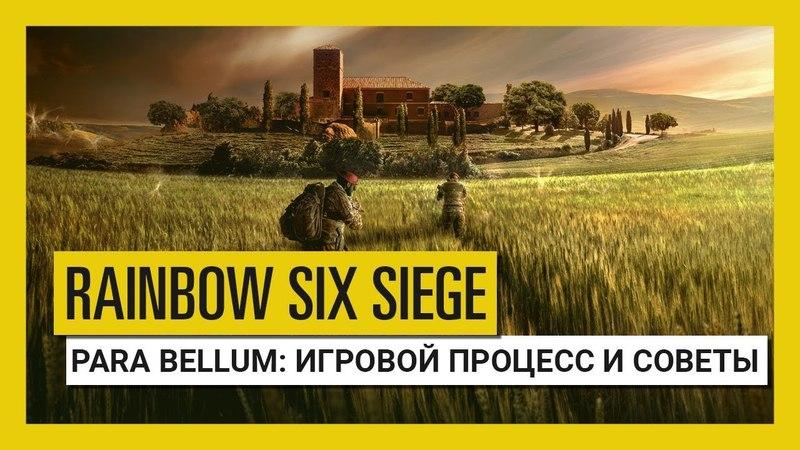Tom Clancy's Rainbow Six Осада — Para Bellum игровой процесс и советы
